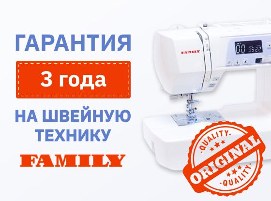 Гарантия Family