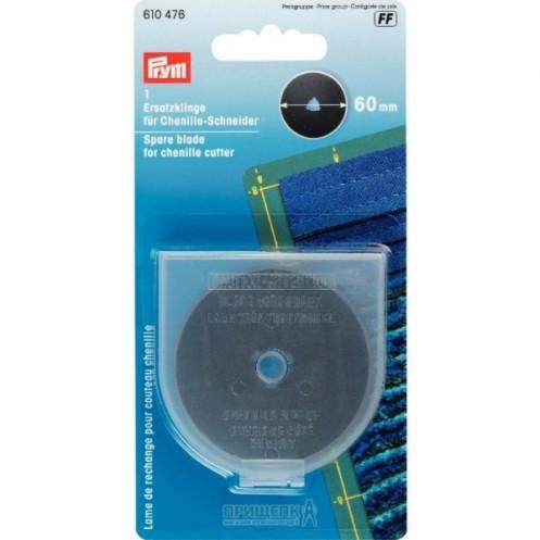 Запасное лезвие для круглого ножа СИНЕЛЬ  PRYM 610476 - Интернет-магазин
